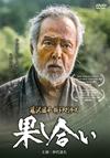 果し合い [DVD] [2018/01/24発売]