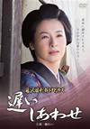 遅いしあわせ [DVD] [2018/01/24発売]