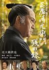 三屋清左衛門残日録 [DVD] [2018/02/21発売]