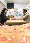 パパのお弁当は世界一 [DVD] [2018/01/17発売]