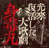 光来復活した大歌劇(スペクタクル) 身毒丸 [DVD]
