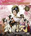 武則天-The Empress- BOX1〈期間限定生産・8枚組〉 [DVD]