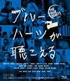 ブルーハーツが聴こえる〈2枚組〉 [Blu-ray] [2018/02/02発売]