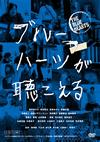 ブルーハーツが聴こえる [DVD] [2018/02/02発売]