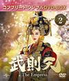 武則天-The Empress- BOX2〈期間限定生産・9枚組〉 [DVD]