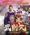武則天-The Empress- BOX3〈期間限定生産・9枚組〉 [DVD]