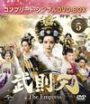 武則天-The Empress- BOX5〈期間限定生産・8枚組〉 [DVD]