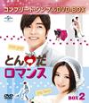 とん〓[ハート]だロマンス BOX2〈期間限定生産・6枚組〉 [DVD]