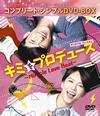 キミをプロデュース〜Miracle Love Beat〜 オリジナル・バージョン〈期間限定生産・8枚組〉 [DVD]