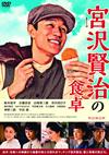 連続ドラマW 宮沢賢治の食卓 DVD-BOX〈3枚組〉 [DVD] [2018/02/21発売]