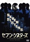 セブン・シスターズ('16仏 / 英 / ベルギー) [DVD]