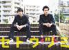 ドラマ25 セトウツミ DVD-BOX〈4枚組〉 [DVD]