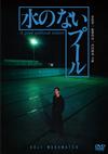 水のないプール [DVD] [2018/03/02発売]