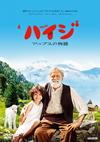 ハイジ アルプスの物語('15スイス / 独) [DVD]