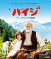 ハイジ アルプスの物語('15スイス / 独) [Blu-ray]