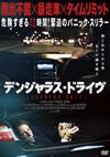 デンジャラス・ドライヴ('16オーストラリア) [DVD]