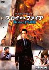 スカイ・オン・ファイア 奪われたiPS細胞 [DVD] [2018/02/07発売]