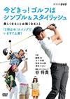 今どきっ!ゴルフはシンプル&スタイリッシュ 美しくなることは強くなること〈2枚組〉 [DVD]