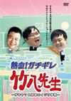熱血!ガチギレ竹八先生〜ザキヤマ&河本のイジリ学校〜 [DVD]