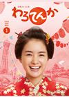 連続テレビ小説 わろてんか 完全版 DVD BOX1〈3枚組〉 [DVD] [2018/02/21発売]
