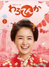 連続テレビ小説 わろてんか 完全版 ブルーレイ BOX1〈3枚組〉 [Blu-ray] [2018/02/21発売]