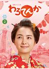 連続テレビ小説 わろてんか 完全版 ブルーレイ BOX2〈5枚組〉 [Blu-ray]