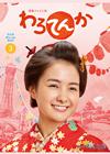連続テレビ小説 わろてんか 完全版 ブルーレイ BOX3〈5枚組〉 [Blu-ray] [2018/06/20発売]