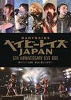"""ベイビーレイズJAPAN / 5th Anniversary LIVE BOX 野外ワンマン3連戦""""晴れも!雨も!大好き!!""""〈3枚組〉 [Blu-ray]"""