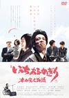 いのちあるかぎり 木田俊之物語 [DVD]