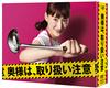 奥様は、取り扱い注意 DVD-BOX〈6枚組〉 [DVD] [2018/04/18発売]