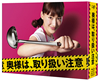 奥様は、取り扱い注意 Blu-ray BOX〈6枚組〉 [Blu-ray] [2018/04/18発売]