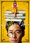 この声をきみに DVD-BOX〈4枚組〉 [DVD] [2018/03/21発売]