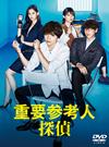 重要参考人探偵 DVD-BOX〈5枚組〉 [DVD] [2018/06/06発売]