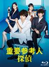 重要参考人探偵 Blu-ray BOX〈5枚組〉 [Blu-ray] [2018/06/06発売]