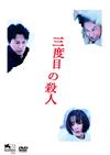 三度目の殺人 スタンダード・エディション [DVD] [2018/03/07発売]