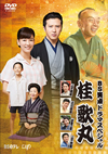 BS笑点ドラマスペシャル 桂 歌丸 [DVD] [2018/02/21発売]