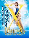 Doctor-X〜外科医・大門未知子〜5 Blu-ray BOX〈6枚組〉 [Blu-ray] [2018/03/07発売]
