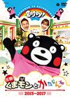 出張!くまモンとかたらんね 2015〜2017 オリジナルキャンバスサコッシュ付 [DVD]