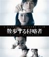 散歩する侵略者 [Blu-ray] [2018/03/07発売]