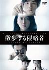 散歩する侵略者 [DVD] [2018/03/07発売]