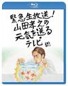緊急生放送!山田孝之の元気を送るテレビ〈2枚組〉 [Blu-ray]