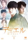 デュエル〜愛しき者たち〜 DVD-BOX1〈4枚組〉 [DVD]