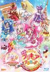 映画キラキラ☆プリキュアアラモード パリッと!想い出のミルフィーユ! 特装版 [Blu-ray]