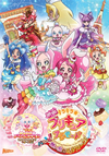 映画キラキラ☆プリキュアアラモード パリッと!想い出のミルフィーユ! 特装版 [DVD]