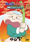 クレヨンしんちゃん きっとベスト☆特盛!佐藤マサオ〈2枚組〉 [DVD]