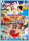 映画クレヨンしんちゃん ガチンコ!逆襲のロボとーちゃん [DVD]