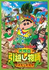映画クレヨンしんちゃん オラの引越し物語 サボテン大襲撃 [DVD]