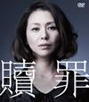 贖罪 SEASONSコンパクト・ボックス〈3枚組〉 [DVD] [2018/03/07発売]