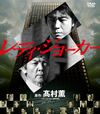 レディ・ジョーカー SEASONSコンパクト・ボックス〈3枚組〉 [DVD]