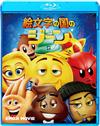 絵文字の国のジーン [Blu-ray]